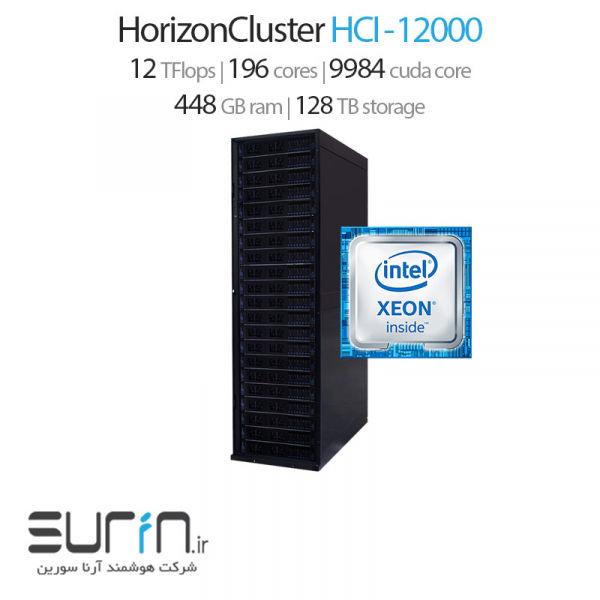 horizoncluster hci-12000